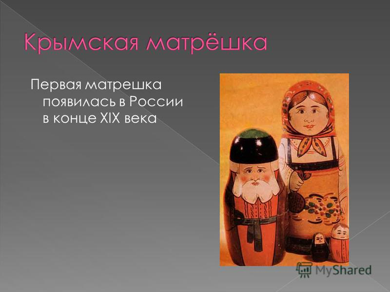Первая матрешка появилась в России в конце XIX века