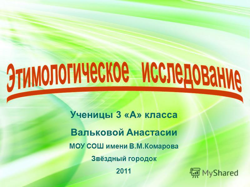 Ученицы 3 «А» класса Вальковой Анастасии МОУ СОШ имени В.М.Комарова Звёздный городок 2011