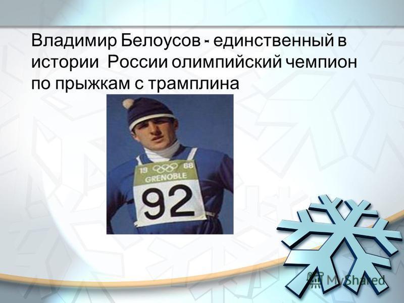 Владимир Белоусов - единственный в истории России олимпийский чемпион по прыжкам с трамплина
