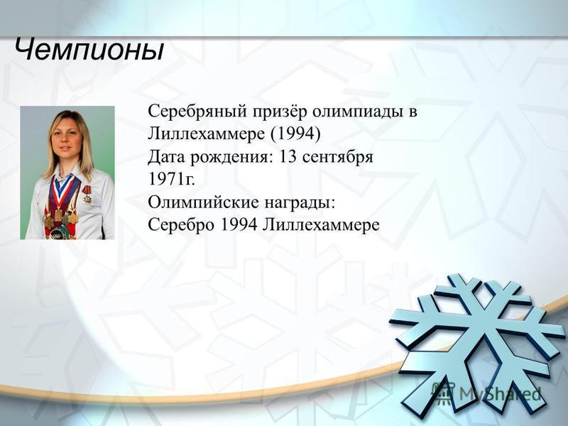 Чемпионы Серебряный призёр олимпиады в Лиллехаммере (1994) Дата рождения: 13 сентября 1971 г. Олимпийские награды: Серебро 1994 Лиллехаммере