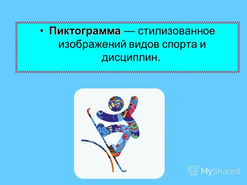 Пиктограмма Пиктограмма стилизованное изображений видов спорта и дисциплин.