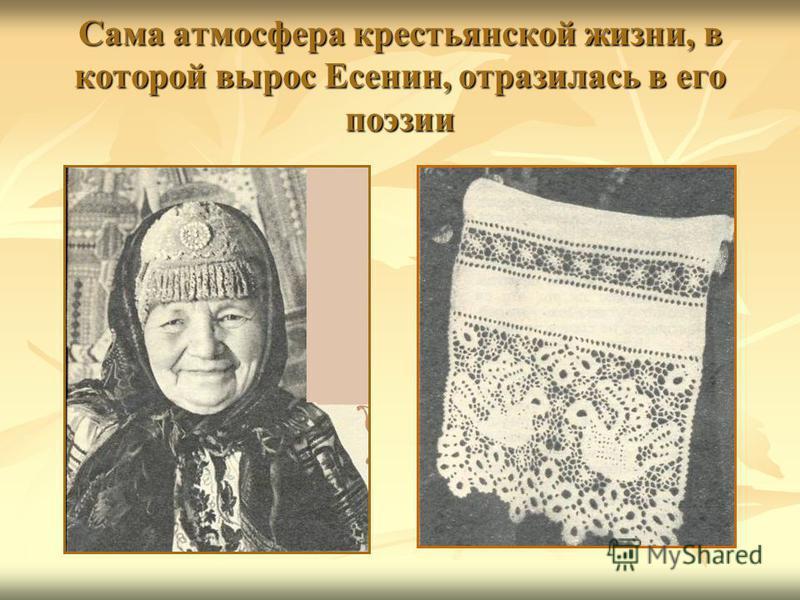Сама атмосфера крестьянской жизни, в которой вырос Есенин, отразилась в его поэзии