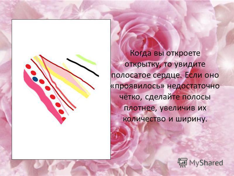 Когда вы откроете открытку, то увидите полосатое сердце. Если оно «проявилось» недостаточно чётко, сделайте полосы плотнее, увеличив их количество и ширину.