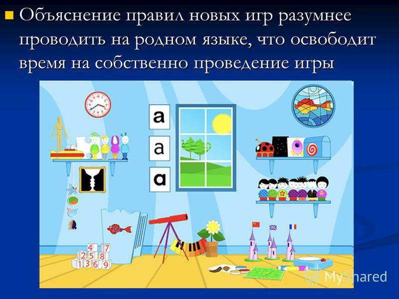 Объяснение правил новых игр разумнее проводить на родном языке, что освободит время на собственно проведение игры Объяснение правил новых игр разумнее проводить на родном языке, что освободит время на собственно проведение игры