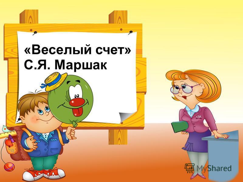 «Веселый счет» С.Я. Маршак