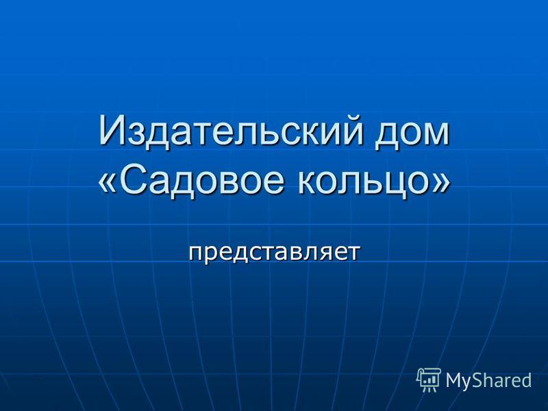 Издательский дом «Садовое кольцо» представляет
