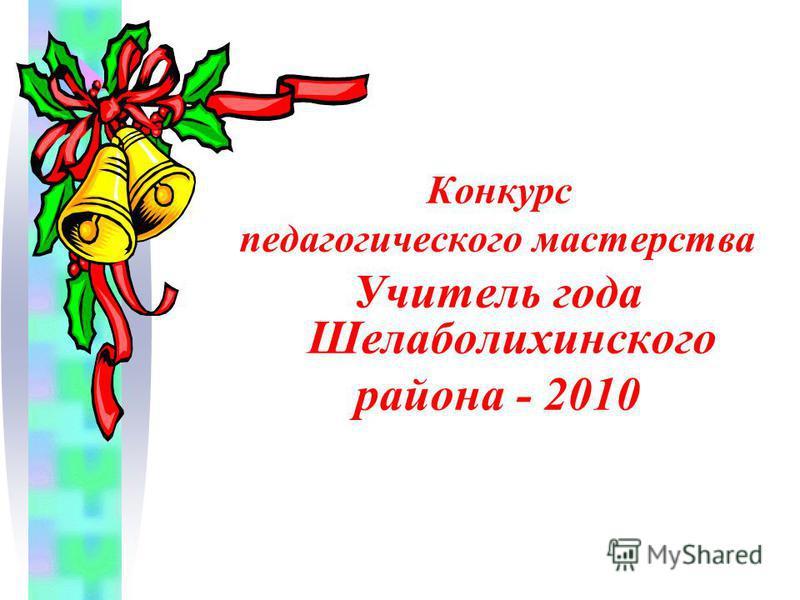 Конкурс педагогического мастерства Учитель года Шелаболихинского района - 2010