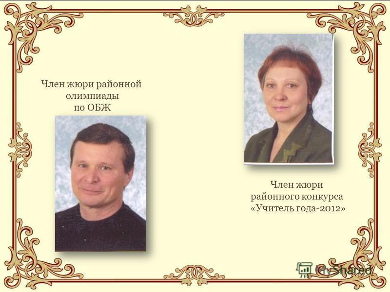 Член жюри районной олимпиады по ОБЖ Член жюри районного конкурса «Учитель года-2012»