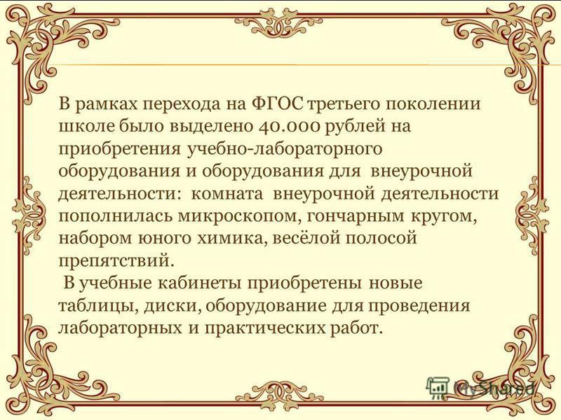 В рамках перехода на ФГОС третьего поколении школе было выделено 40.000 рублей на приобретения учебно-лабораторного оборудования и оборудования для внеурочной деятельности: комната внеурочной деятельности пополнилась микроскопом, гончарным кругом, на