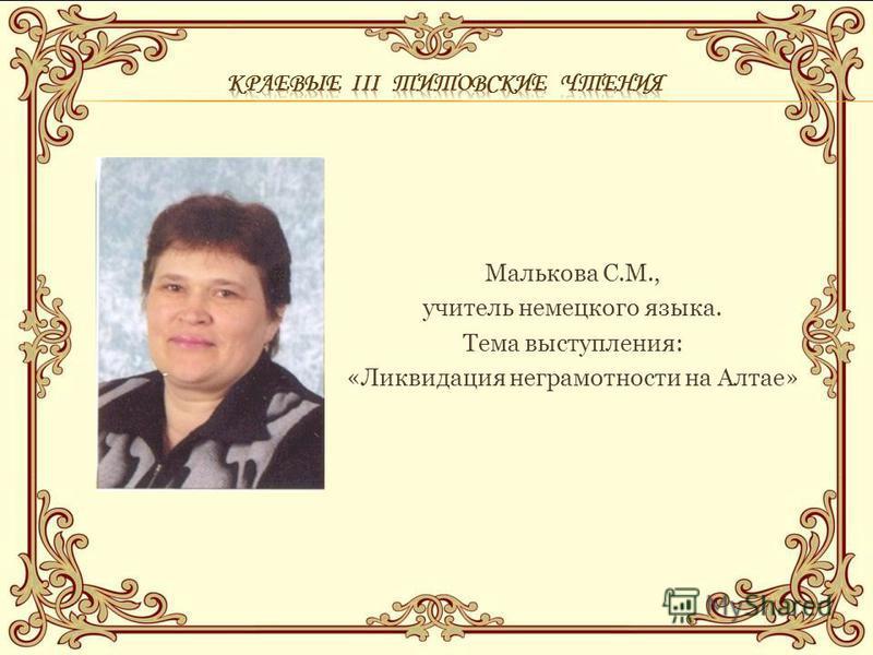 Малькова С.М., учитель немецкого языка. Тема выступления: «Ликвидация неграмотности на Алтае»