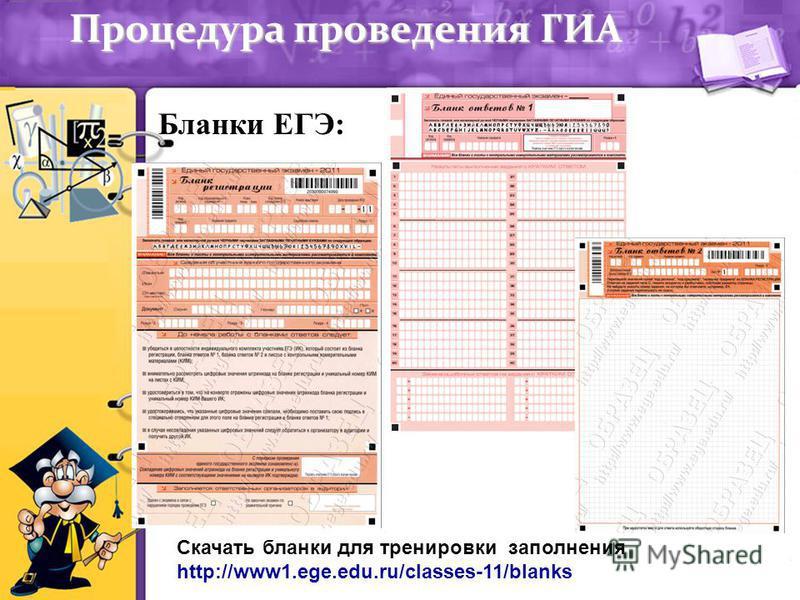 Процедура проведения ГИА Бланки ЕГЭ: Скачать бланки для тренировки заполнения http://www1.ege.edu.ru/classes-11/blanks