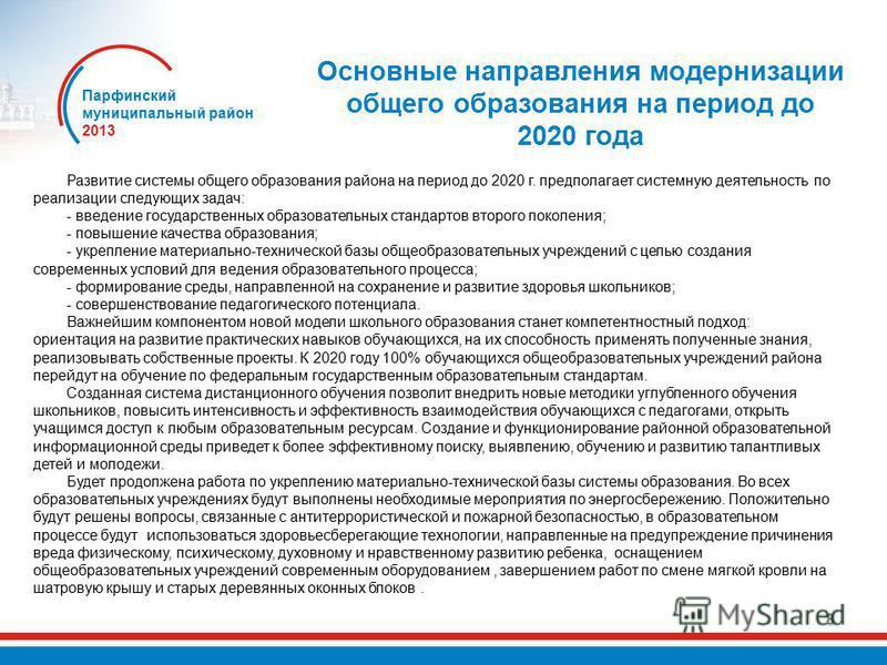 8 Основные направления модернизации общего образования на период до 2020 года Парфинский муниципальный район 2013 Развитие системы общего образования района на период до 2020 г. предполагает системную деятельность по реализации следующих задач: - вве