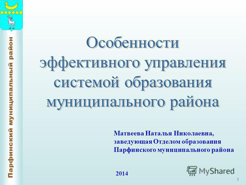 1 Матвеева Наталья Николаевна, заведующая Отделом образования Парфинского муниципального района 2014