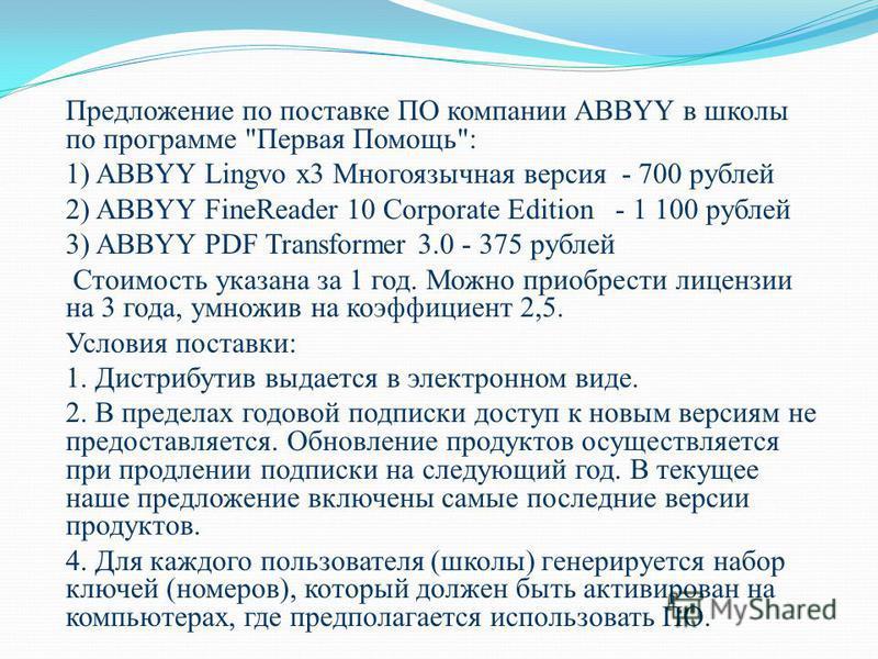 Предложение по поставке ПО компании ABBYY в школы по программе