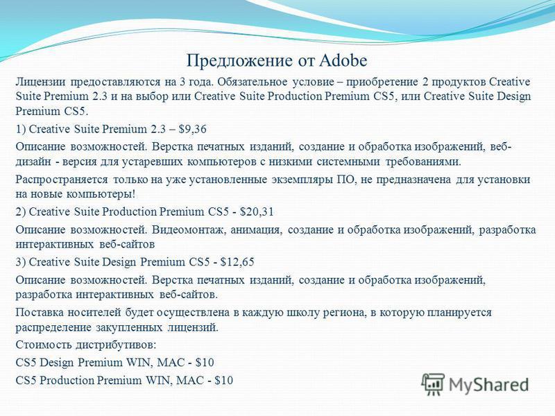 Предложение от Adobe Лицензии предоставляются на 3 года. Обязательное условие – приобретение 2 продуктов Creative Suite Premium 2.3 и на выбор или Creative Suite Production Premium CS5, или Creative Suite Design Premium CS5. 1) Creative Suite Premium