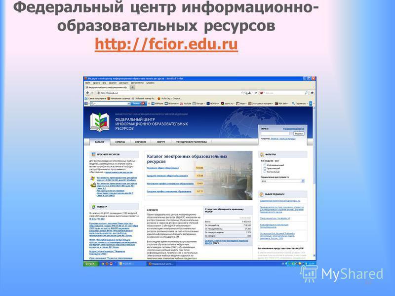 Федеральный центр информационно- образовательных ресурсов http://fcior.edu.ru http://fcior.edu.ru 13