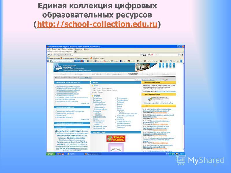 Единая коллекция цифровых образовательных ресурсов (http://school-collection.edu.ru)http://school-collection.edu.ru 17