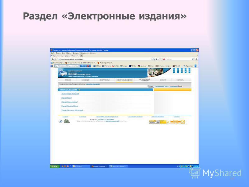 Раздел «Электронные издания» 24
