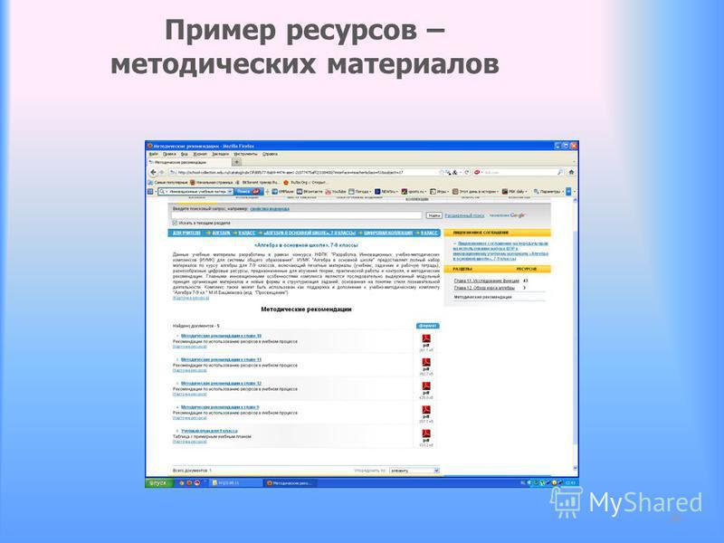 Пример ресурсов – методических материалов 28