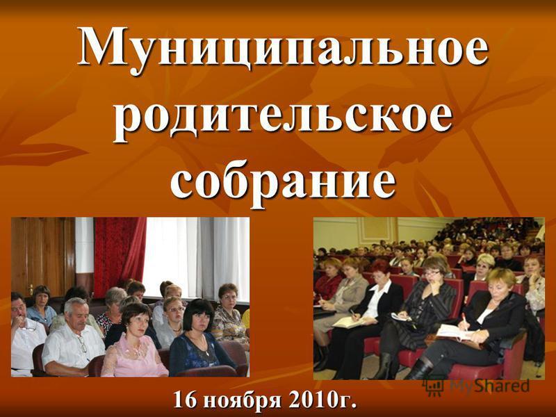 Муниципальное родительское собрание 16 ноября 2010 г.