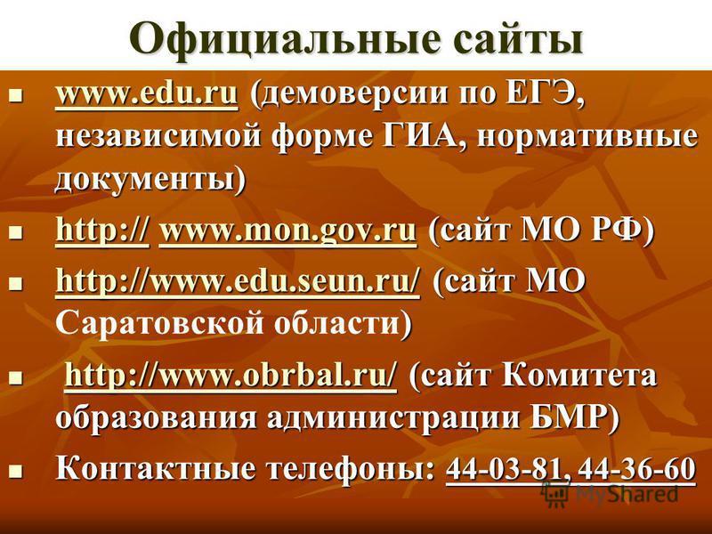 Официальные сайты www.edu.ru (демоверсии по ЕГЭ, независимой форме ГИА, нормативные документы) www.edu.ru (демоверсии по ЕГЭ, независимой форме ГИА, нормативные документы) www.edu.ru http://www.mon.gov.ru (сайт МО РФ) http:// www.mon.gov.ru (сайт МО