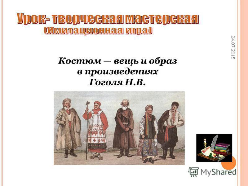 24.07.2015 Костюм вещь и образ в произведениях Гоголя Н.В.