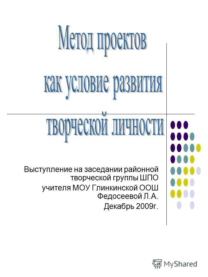 Выступление на заседании районной творческой группы ШПО учителя МОУ Глинкинской ООШ Федосеевой Л.А. Декабрь 2009 г.