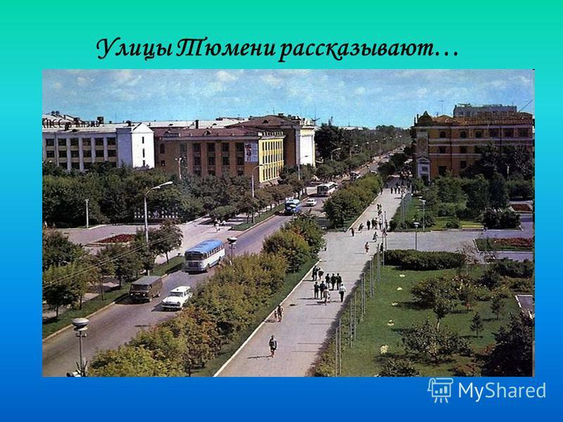 Улицы Тюмени рассказывают…