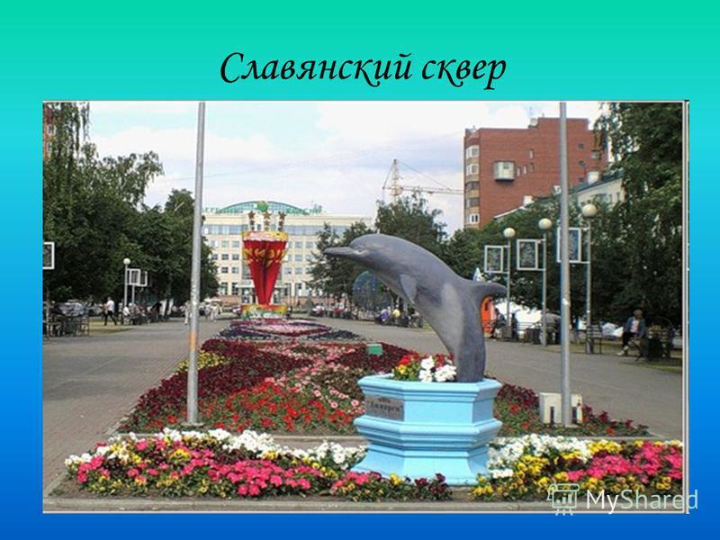 Славянский сквер