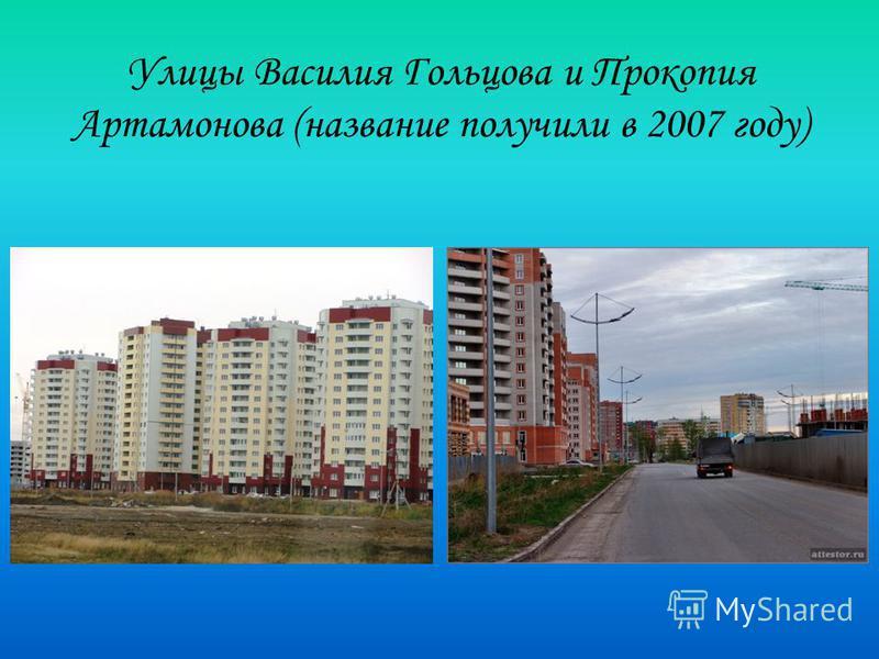 Улицы Василия Гольцова и Прокопия Артамонова (название получили в 2007 году)