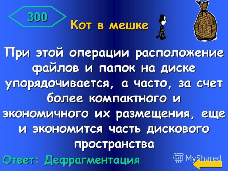 200 Ответ: Каталог Он содержит имя файла и указывает на начало его размещения на диске