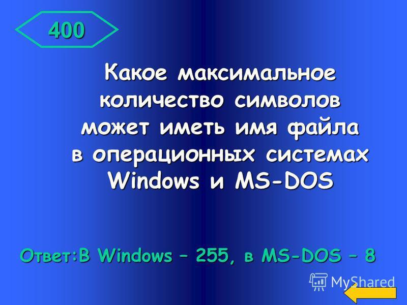 300 Ответ: Дефрагментация При этой операции расположение файлов и папок на диске упорядочивается, а часто, за счет более компактного и экономичного их размещения, еще и экономится часть дискового пространства Кот в мешке