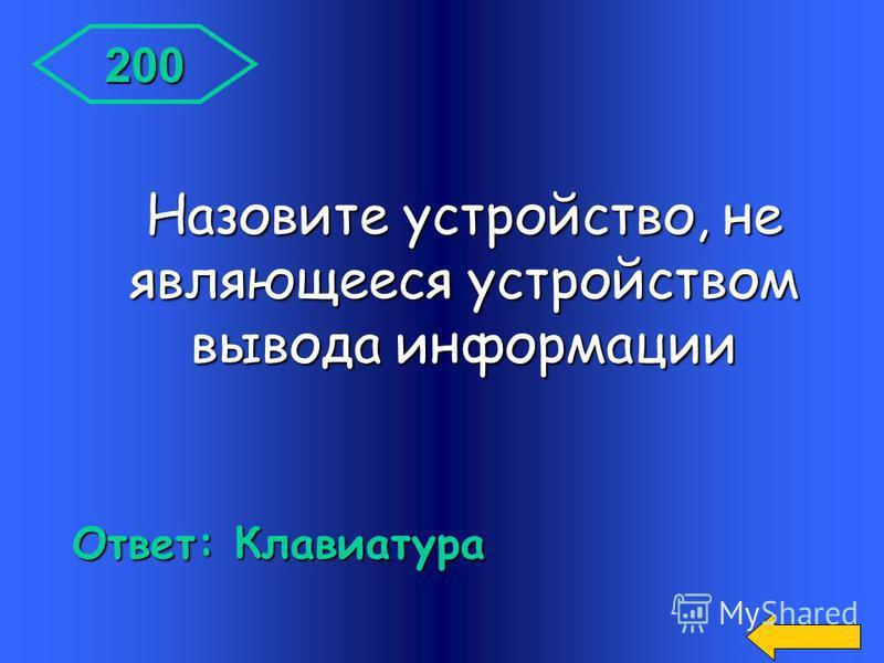 Устройства ввода-вывода информации 200400600800 Кто есть кто в компьютерной истории 200400600800 Программное обеспечение 200400600800 Системы счисления 200400600800 II раунд Финальный раунд