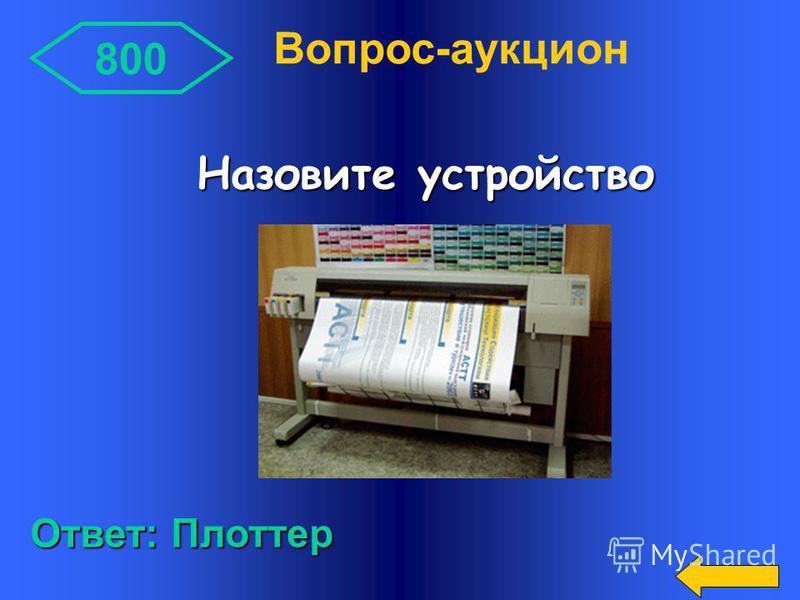 600 Ответ: Компьютерная мышь В 1963 году Дуглас Энгельбарт впервые продемонстрировал публике бабушку всех сегодняшних этих устройств, походившую на большой утюг на двух деревянных колесиках