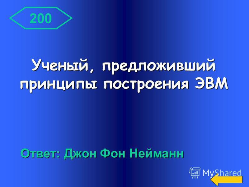 800 Ответ: Плоттер Вопрос-аукцион Назовите устройство