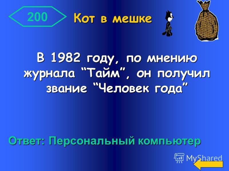 800 Ответ: Hardware Так называют бесплатное программное обеспечение компьютера Вопрос-аукцион