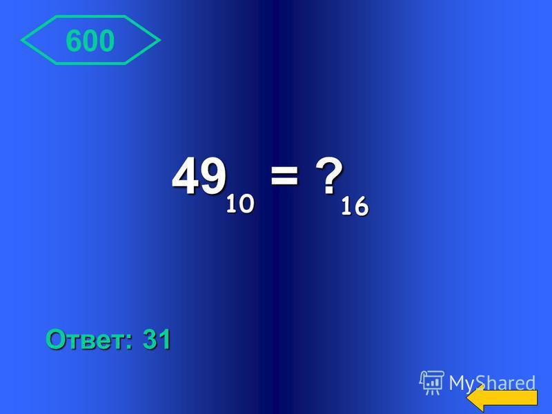 400 Ответ: 23 10111 = ? 2 10
