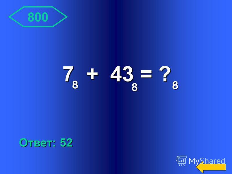600 Ответ: 31 49 = ? 16 10