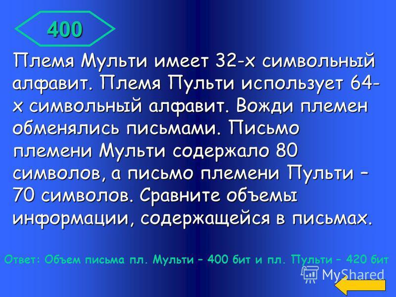 300 Ответ:2 Кбайт = 2048 Кбайт = 16384 бит Вопрос - аукцион Заполните пропуски числами: ____ Кбайт = ____ байт = 16384 бит ____ Кбайт = ____ байт = 16384 бит