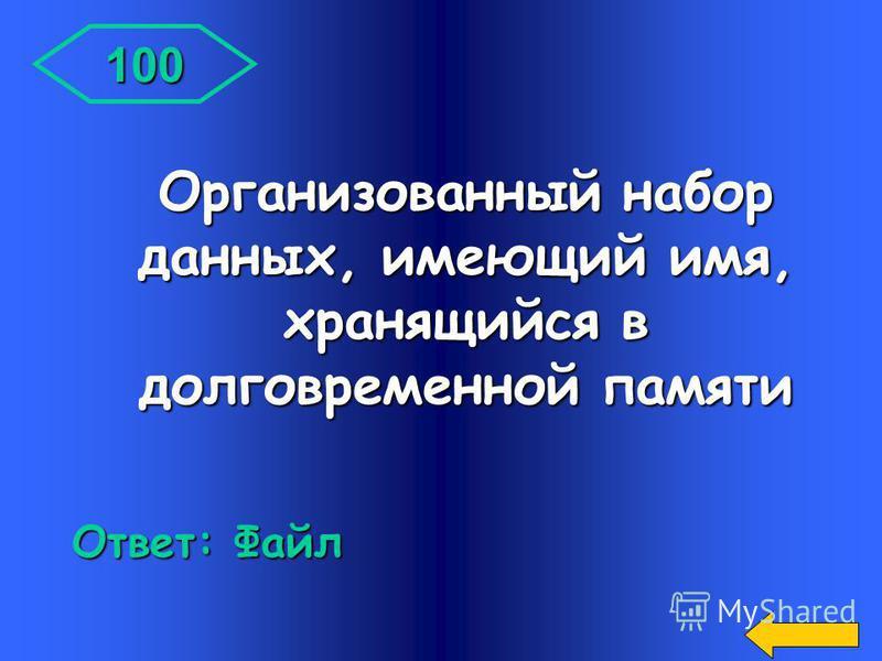 400 Ответ: Объем письма пл. Мульти – 400 бит и пл. Пульти – 420 бит Племя Мульти имеет 32-х символьный алфавит. Племя Пульти использует 64- х символьный алфавит. Вожди племен обменялись письмами. Письмо племени Мульти содержало 80 символов, а письмо