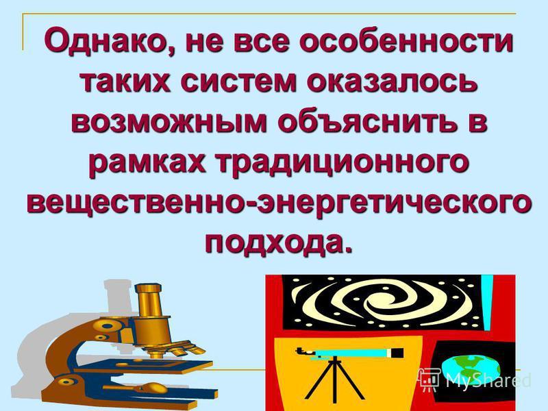 Вещественно-энергетическая картина мира начала складываться еще в античной философии, а с XVIII в. формировалась в основном в рамках физики и химии.