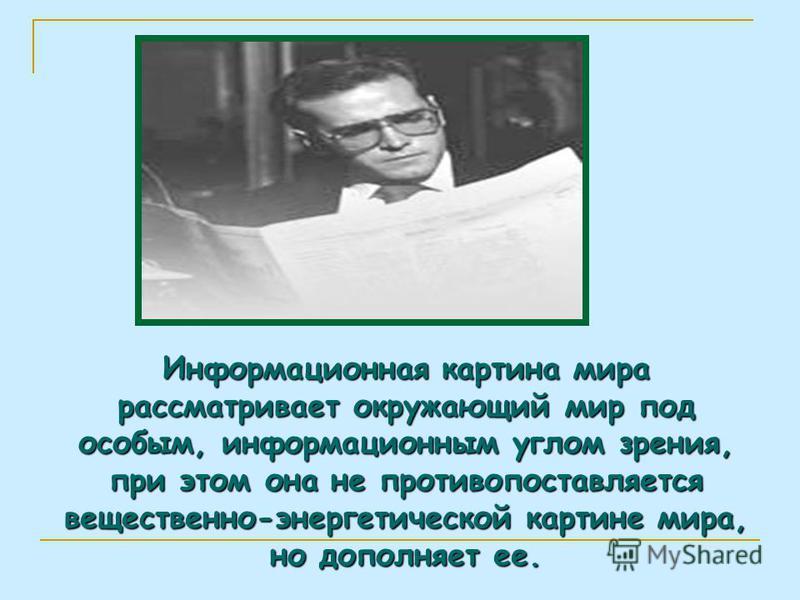 В середине XX века появляется и развивается новая научная дисциплина – кибернетика. Её основатель – американский математик Норберт Винер. Центральным понятием кибернетики является информация. Кибернетика породила новый системно – информационный взгля