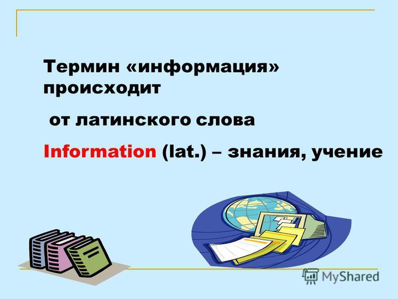 Информация – это мера неопределенности наших знаний Другими словами, информация (в обычном понимании) – это то, что помогает нам ориентироваться в окружающем мире, принимать решения, строить планы на будущее, оценивать результаты своих действий.