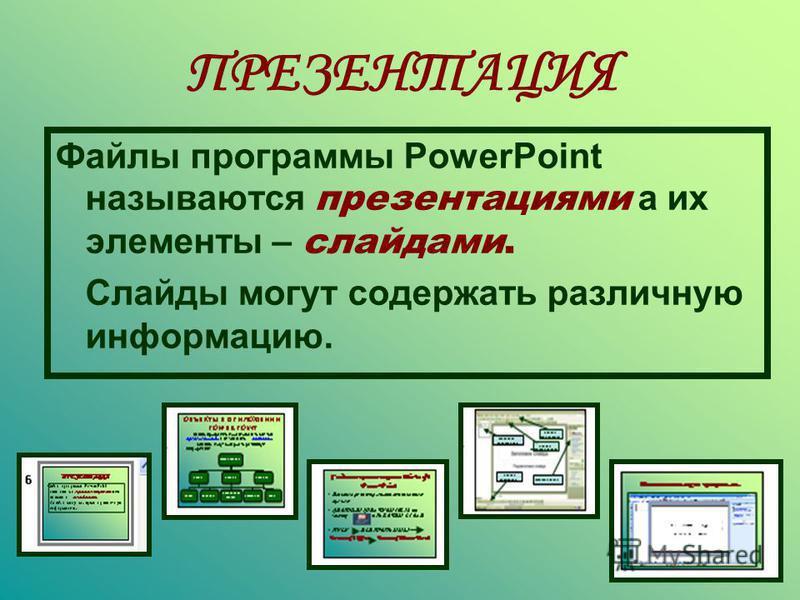 Компьютерные презентации Компьютерные презентации являются одним из видов мультимедийных проектов. Компьютерные презентации часто применяются в рекламе, при выступлениях на конференциях и совещаниях, они могут также использоваться на уроках в процесс