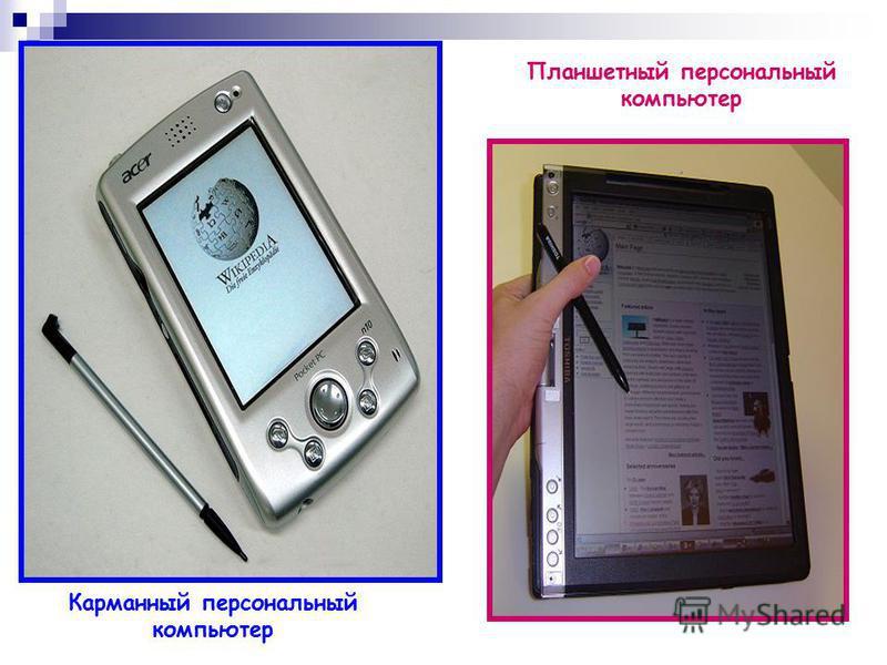 Планшетный персональный компьютер Карманный персональный компьютер