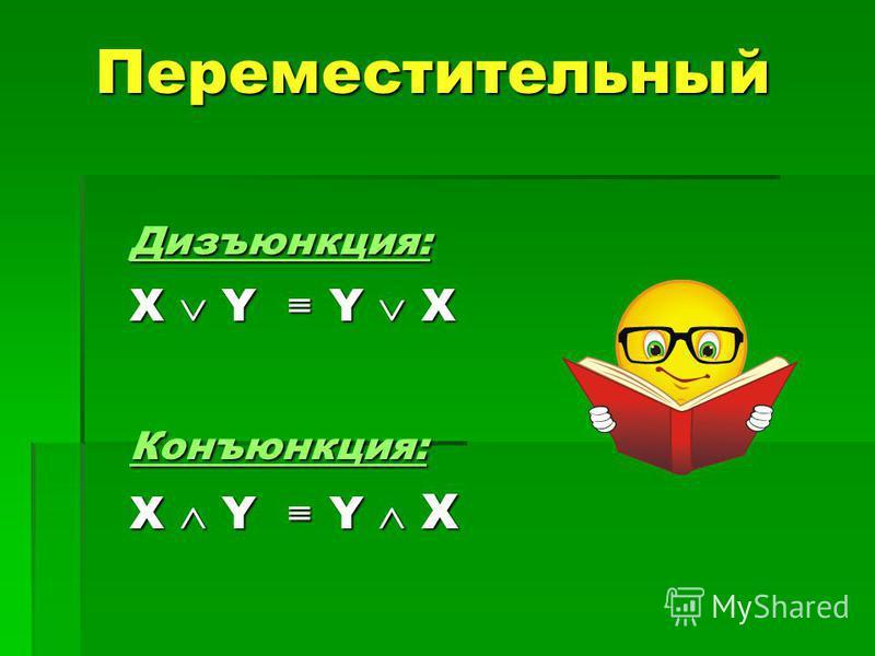 Переместительный Дизъюнкция: X Y Y X Конъюнкция: