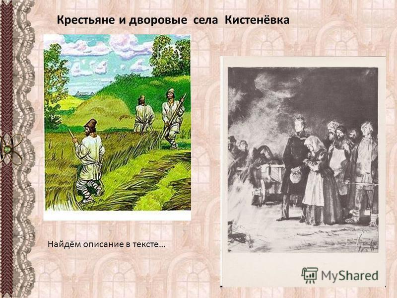 Крестьяне и дворовые села Кистенёвка Найдём описание в тексте…