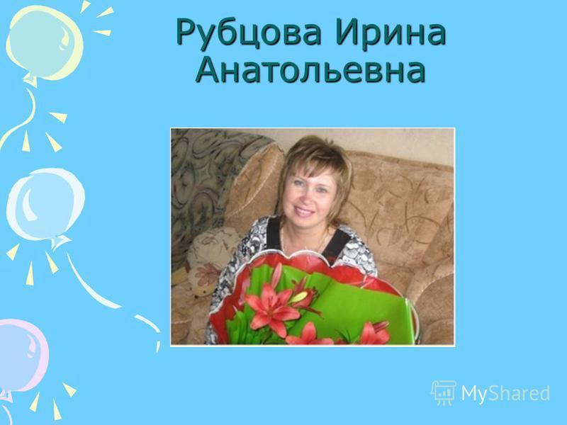 Рубцова Ирина Анатольевна