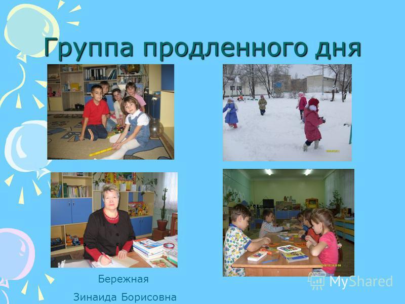 Группа продленного дня Бережная Зинаида Борисовна