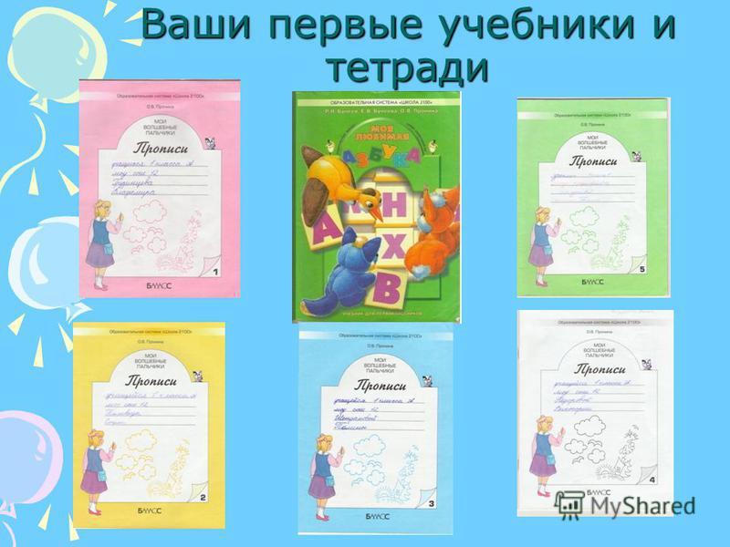 Ваши первые учебники и тетради